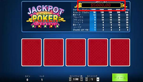 ジャックポットポーカー